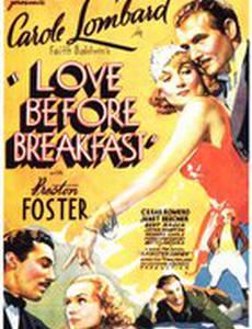 Любовь перед завтраком