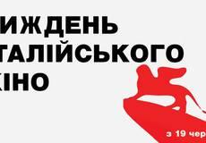В Киеве пройдет четвертая Неделя итальянского кино