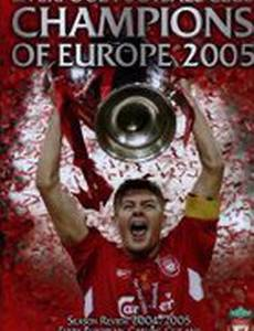 Liverpool FC: Champions of Europe 2005 (видео)
