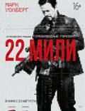 """Постер из фильма """"22 мили """" - 1"""