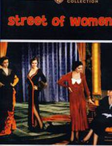 Улица женщин
