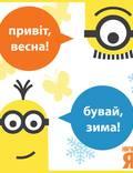 """Постер из фильма """"Никчемный я 2"""" - 1"""