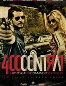 400 против 1 – История Организованной преступности