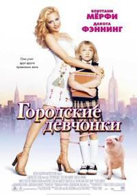 Постер Городские девчонки
