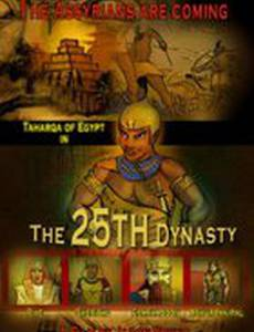 The 25th Dynasty