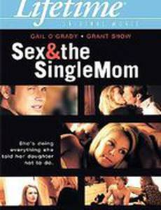 Секс и мать-одиночка