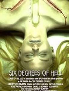 Шесть ступеней ада
