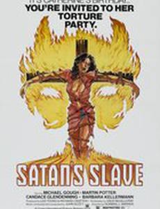 Раб Сатаны