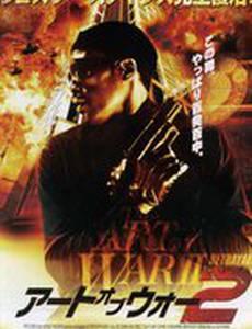 Искусство войны 2: Предательство (видео)