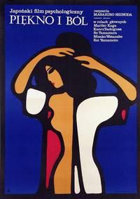 Постер И красота и печаль