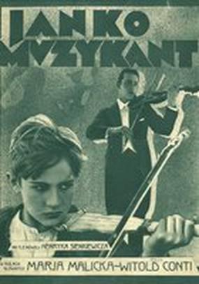 Янко – музыкант