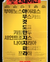 "Постер из фильма ""Зараза"" - 8"