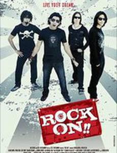 Играем рок!!