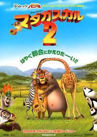 Постер Мадагаскар 2