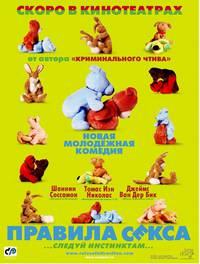 Постер Правила секса