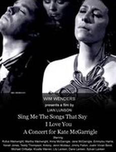Пой мне песни о любви: Концерт для Кейт МакГарригл