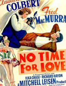 Не время для любви