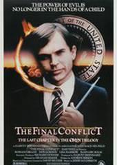 Омен III: Последний конфликт