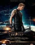"""Постер из фильма """"Восхождение Юпитер"""" - 1"""
