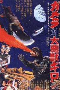 Постер Гамера против Гирона