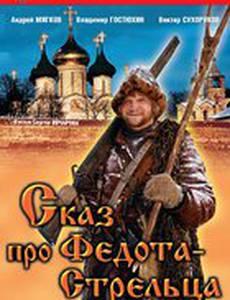 Сказ про Федота-Стрельца