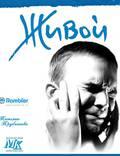 """Постер из фильма """"Живой"""" - 1"""
