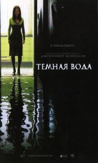 Постер Темная вода