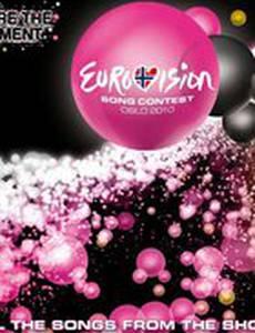 Евровидение: Финал 2010
