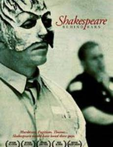 Шекспир за решеткой