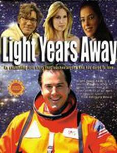 На расстоянии световых лет