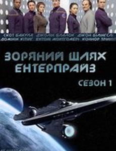 Звездный путь: Энтерпрайз