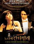 """Постер из фильма """"Нодамэ Кантабиле 2"""" - 1"""