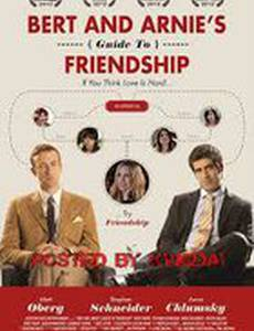 Советы о дружбе от Берта и Арни