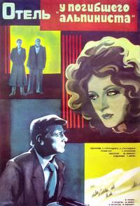 Постер Отель «У погибшего альпиниста»