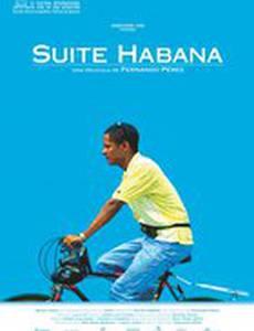 Гаванская сюита
