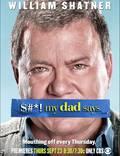 """Постер из фильма """"Бред, который несет мой отец"""" - 1"""