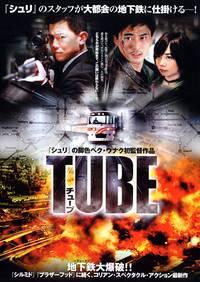 Постер Tube