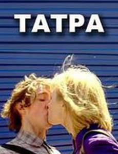 Татра