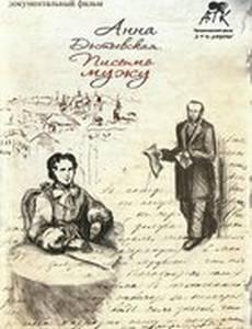 Анна Достоевская. Письмо мужу