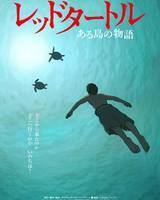 """Постер из фильма """"Красная черепаха"""" - 2"""