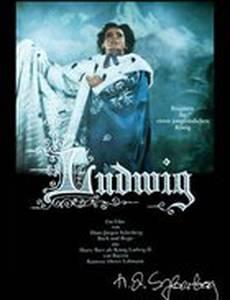 Людвиг – Реквием по королю-девственнику
