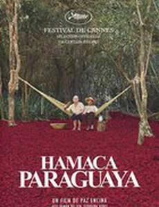 Парагвайский гамак