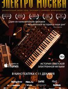Электро Москва