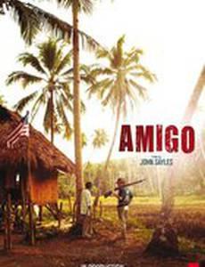 Амиго
