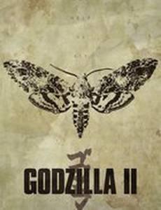 Годзилла2