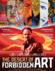 Пустыня запрещенного искусства