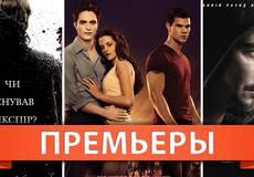 Обзор премьер четверга 17 ноября 2011 года