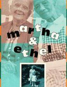 Марта и Этель