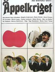 Яблочная война
