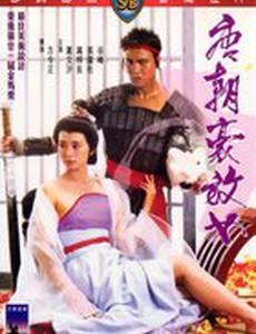 Любвеобильные женщины династии Тан